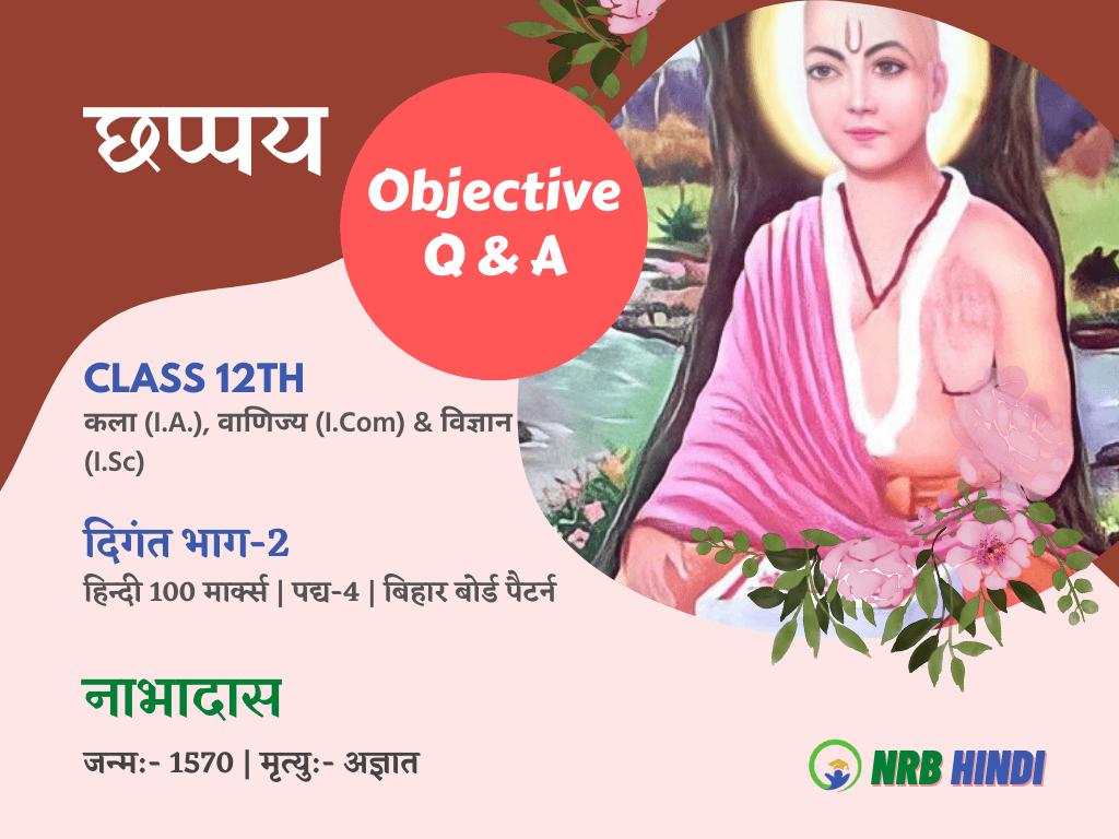 Chhppya Objective Q & A