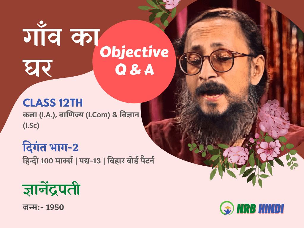 Gaon Ka Ghar Objective 12th