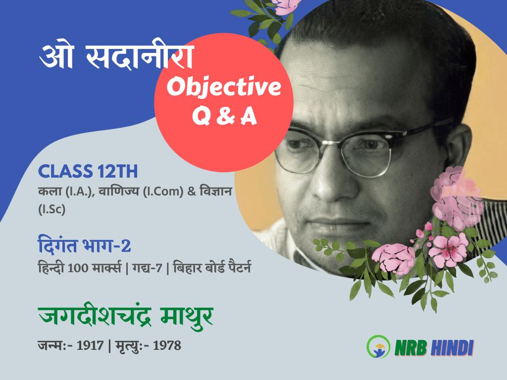 O Sadanira Objective Q & A