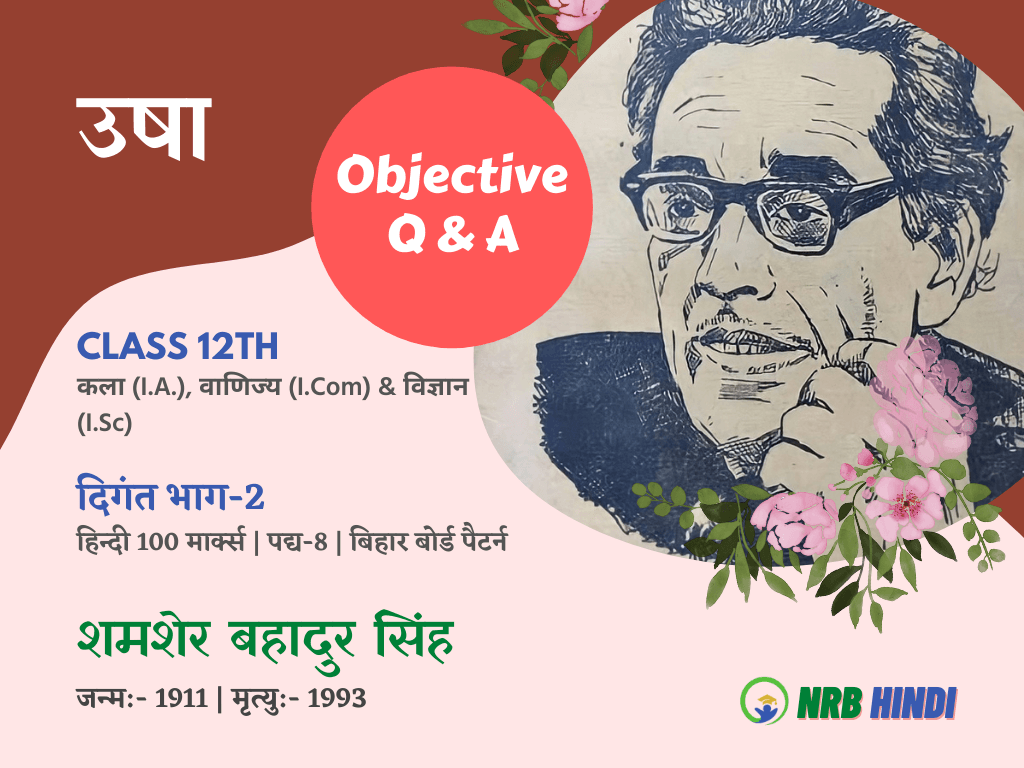 Usha Kavita Objective Question