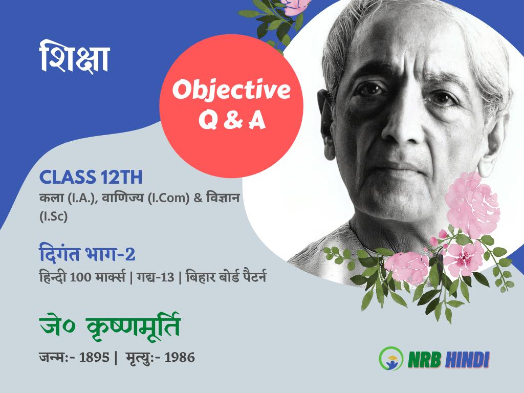 Shiksha Objective Q & A